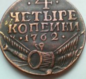 4 копейки 1762 год