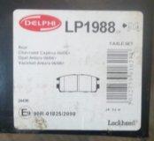 Задние колодки Антара Каптива Delphi LP1988