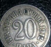 Монета Сербии 20 пара 1912 года