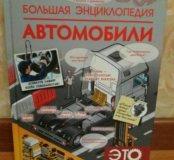 Книга. Большая энциклопедия.  Автомобили