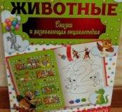 Сказки и развивающая энциклопедия. Книга