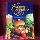 Русская кухня. Рецепты