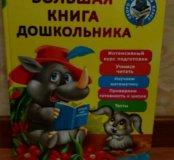 Книга дошкольника. Для детей