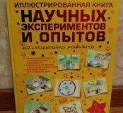 Книга научные эксперименты и опыты для детей