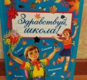 Для школьников. Книга