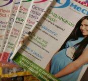 Стопка журналов 9 месяцев для беременяшек