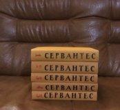Сервантес в 5 томах