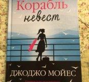 """Книга """"Корабль невест"""" Джоджо Мойес"""