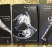 "Книги ""50 оттенков серого"" 3 тома Эл Джеймс"