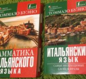 Томмазо Буэно. Грамматика итальянского языка