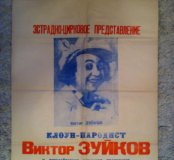 Коллекционные плакаты цирка
