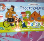 Азбука плакат