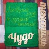 Полотенце с вышивкой в подарок
