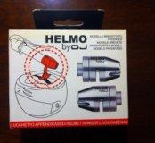 Замок для шлема HELMO by OJ на руль мотоцикла