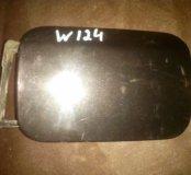 Лючок бензобака Мерседес W124 Mercedes W124