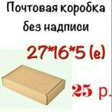 Почтовая самосборная коробка