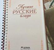 Кулинарная книга рецепты