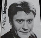 """Редкая книга """"Андрей Миронов""""(1991 г) в отл.сост."""