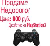 Джойстик на PlayStation3