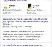 аромат Lacoste Challenge для мужчин