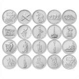 Набор монет 70 лет победы