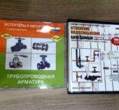 Диски с БД трубопроводная арматура, водоснабжение