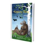 Король лось детская книга
