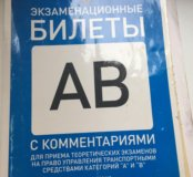 Экзаменационные билеты вождение