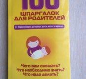 Книга. Салли Култхард
