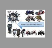 Ремонт лодочных моторов, гидроциклов, мотоциклов