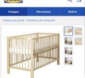 Кроватка детская с матрасом икея
