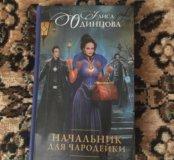 Книга Алисы Одинцовой