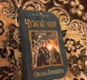 Книга Оксаны Гринберг