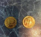 Монеты 10 рублей 20 лет конституции