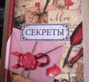 """Записная книжка """"мои секреты"""""""