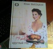 Подарок - Книга Едим дома круглый год