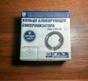 Синхронизатор Газ 3302.31105 кпп 5 ст