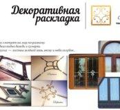 Декоративная раскладка для окон