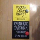 Остин Клеон. 2 книги