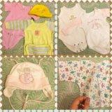 Набор Детских вещей на новорождённых,все за 600