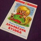"Книга ""Домовёнок Кузька"""