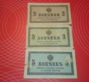 2,3,5 копеек 1915 г