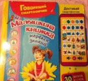 Книга для малышей с телефоном