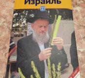 Путеводитель по Израилю