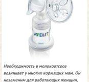 Молокоотсос Авент и бутылочка антиколиковая
