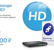 Телекарта HD (ресивер)