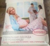 Комплект для беременной