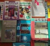 Учебники и школьная литература.