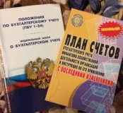 Книги  по бух.учету
