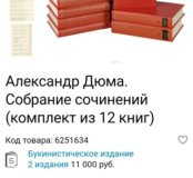 Собрание сочинений А.Дюма